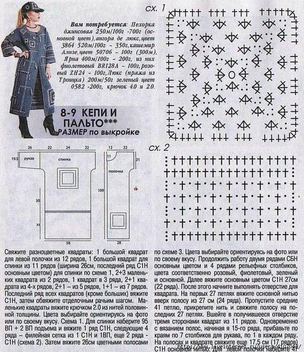 abrigo senora grannys crochet-otakulandia.es (1)