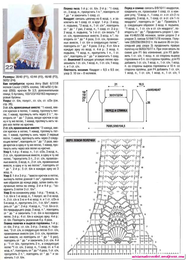 bolero blanco flecos crochet-otakulandia.es (3)