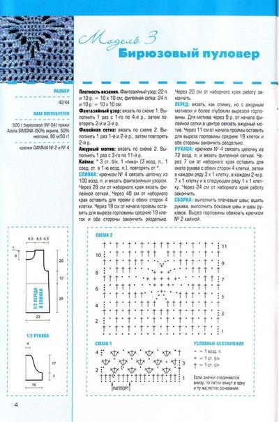blusa azul patron crochet-otakulandia.es (4)