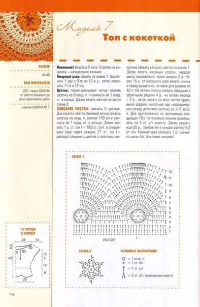 blusa naranja-amarilla-patron crochet-otakulandia.es (11)