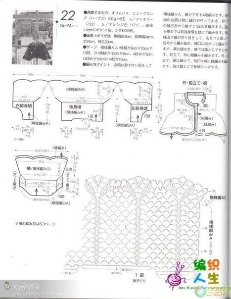 preciosa blusa calada crochet-esquema-otakulandia.es (15)