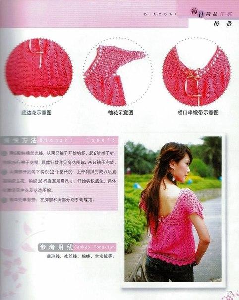 preciosa blusa calada crochet-esquema-otakulandia.es (24)